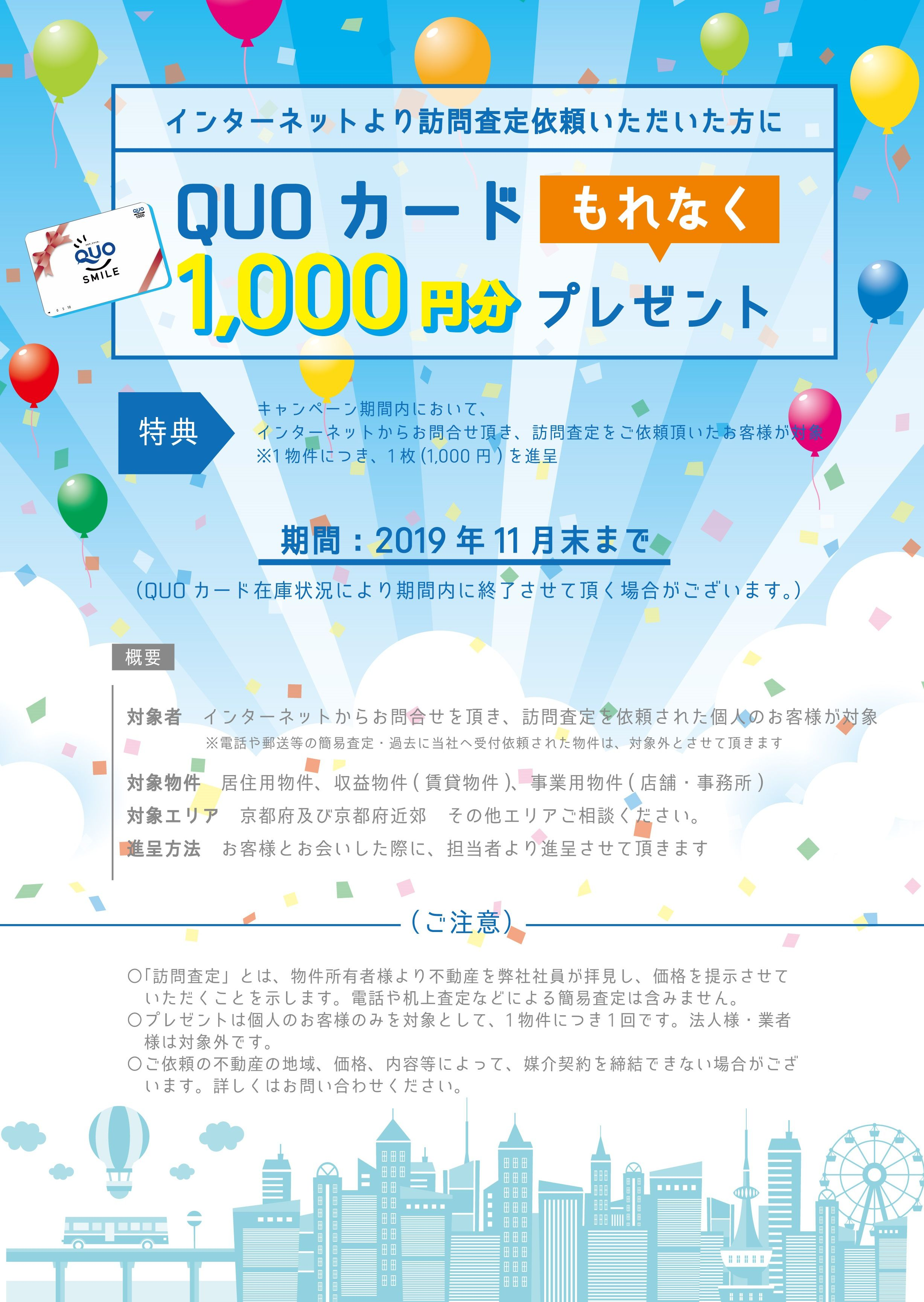 訪問査定依頼でクオカード1,000円分プレゼント